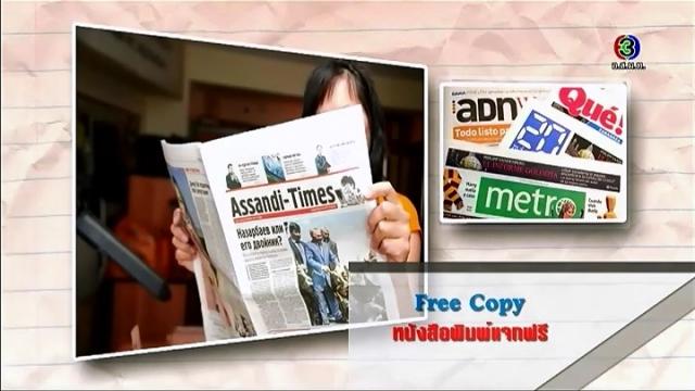 ดูละครย้อนหลัง ศัพท์สอนรวย | Free Copy = หนังสือพิมพ์แจกฟรี