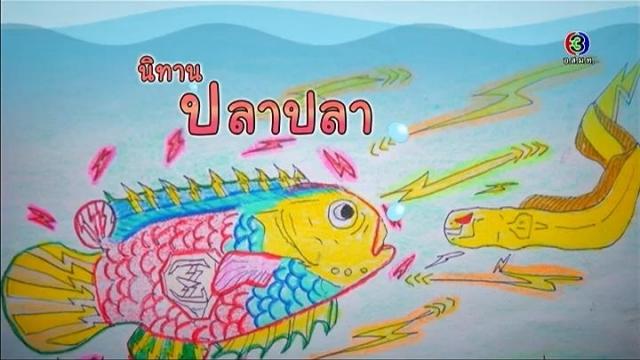 ดูละครย้อนหลัง ทุ่งแสงตะวัน | ตอน นิทานปลาปลา
