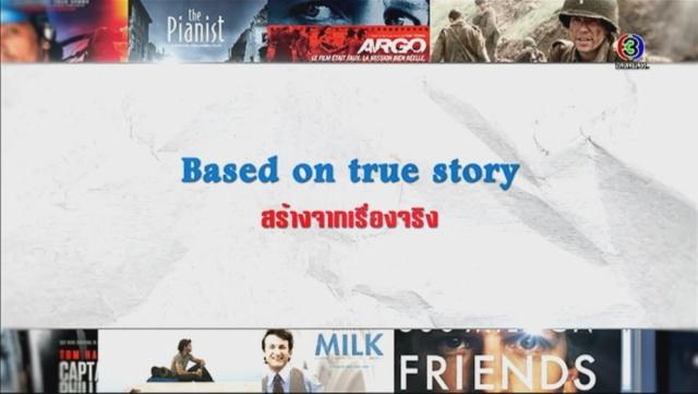 ดูรายการย้อนหลัง ศัพท์สอนรวย | Based on true story = สร้างจากเรื่องจริง