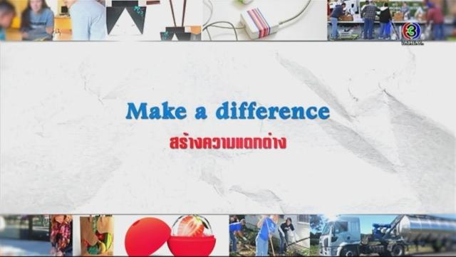 ดูละครย้อนหลัง ศัพท์สอนรวย | Make a difference = สร้างความแตกต่าง