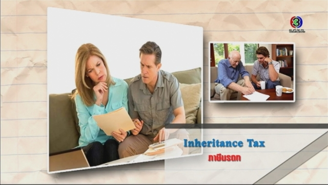 ดูรายการย้อนหลัง ศัพท์สอนรวย | Inheritance Tax = ภาษีมรดก