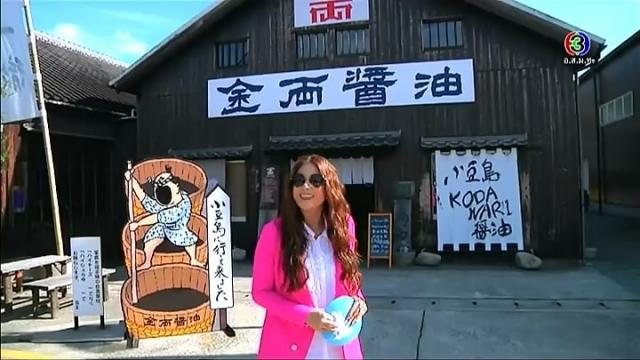 ดูรายการย้อนหลัง เซย์ไฮ (Say Hi) | @Kagawa, @Shodoshima