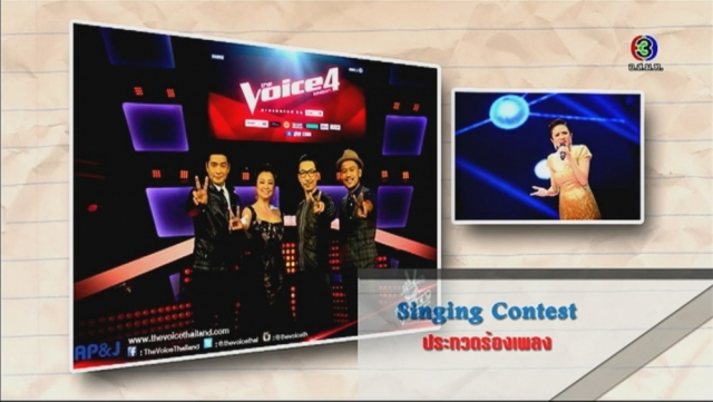 ดูละครย้อนหลัง ศัพท์สอนรวย | Singing Contest = ประกวดร้องเพลง