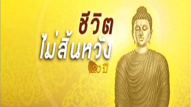 ดูรายการย้อนหลัง วัดไทยมคธ พุทธวิปัสสนา#2