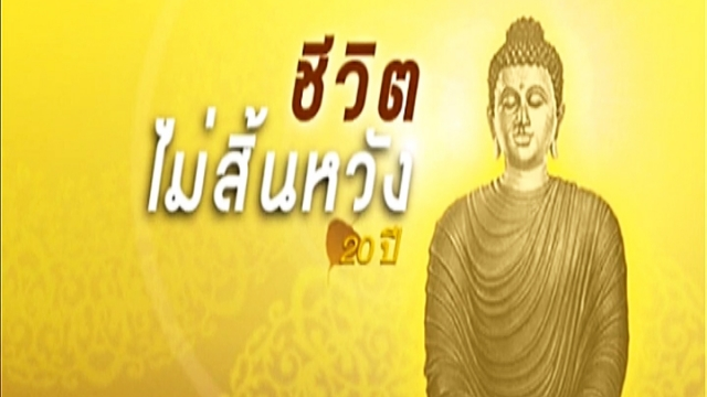 ดูรายการย้อนหลัง วัดไทยมคธ พุทธวิปัสสนา#1