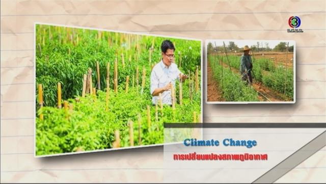 ดูละครย้อนหลัง ศัพท์สอนรวย | Climate Change = การเปลี่ยนแปลงสภาพภูมิอากาศ