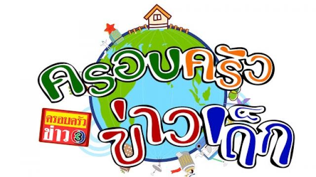 ดูละครย้อนหลัง ครอบครัวข่าวเด็กวันที่ 8 กุมภาพันธ์ 2559