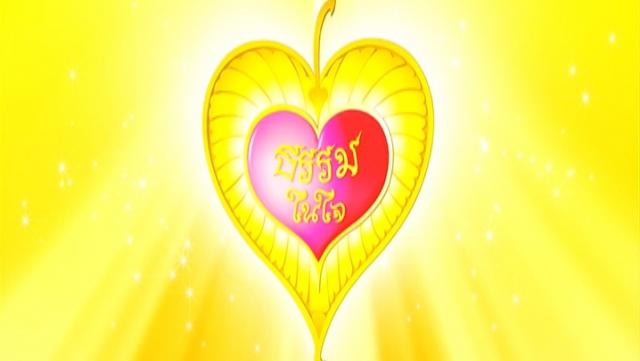 ดูละครย้อนหลัง เพราะธรรม เพราะรัก