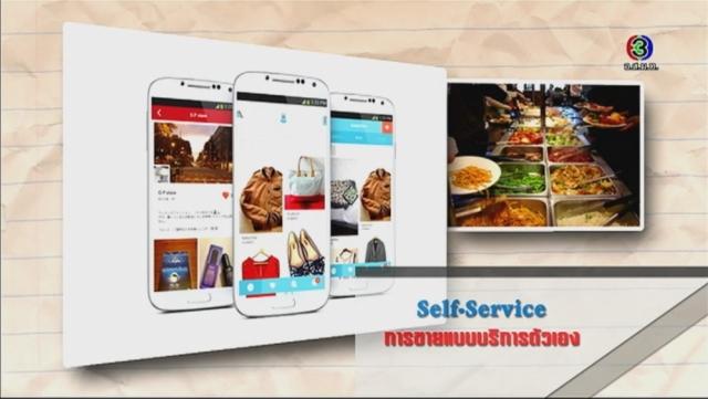 ดูละครย้อนหลัง ศัพท์สอนรวย | Self-Service = การขายแบบบริการตัวเอง
