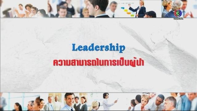 ดูรายการย้อนหลัง ศัพท์สอนรวย | Leadership = ความสามารถในการเป็นผู้นำ