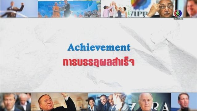 ดูละครย้อนหลัง ศัพท์สอนรวย | Achievement = การบรรลุผลสำเร็จ