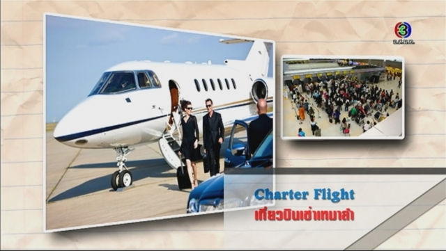 ดูละครย้อนหลัง ศัพท์สอนรวย | Charter Flight = เที่ยวบินเช่าเหมาลำ