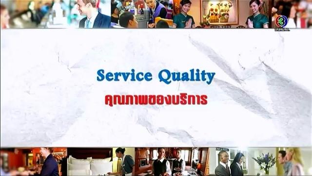 ดูละครย้อนหลัง ศัพท์สอนรวย | Service Quality = คุณภาพของบริการ