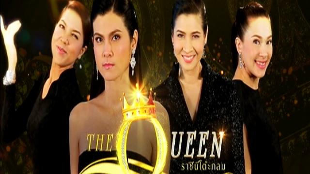 ดูละครย้อนหลัง The Queen ราชินีโต๊ะกลม - ใหม่ ดาวิกา 1 20 กุมภาพันธ์ 2559