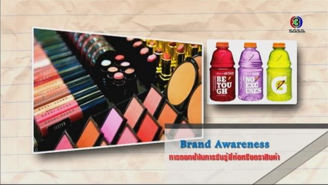 ดูรายการย้อนหลัง ศัพท์สอนรวย | Brand Awareness = การตอกย้ำในการรับรู้ยี่ห้อ หรือตราสินค้า