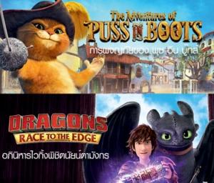 การ์ตูน DreamWorks