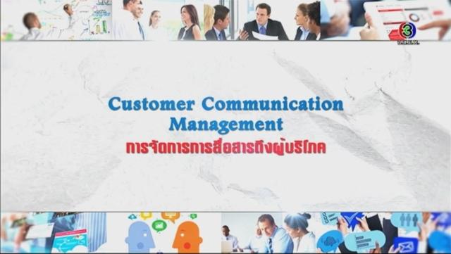 ดูรายการย้อนหลัง ศัพท์สอนรวย | Customer Communication Management = การจัดการการสื่อสารถึงผู้บริโภค