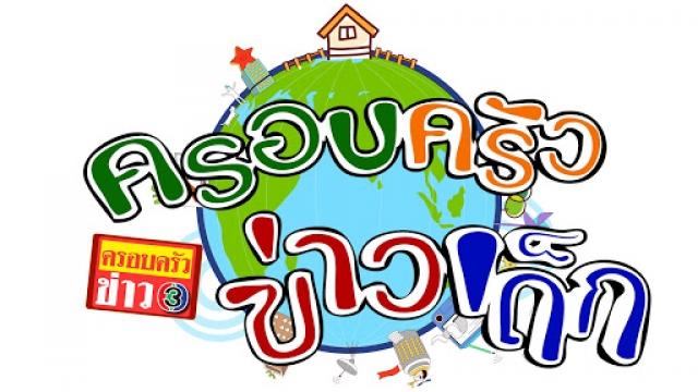 ดูละครย้อนหลัง ครอบครัวข่าวเด็กวันที่ 26 กุมภาพันธ์ 2559