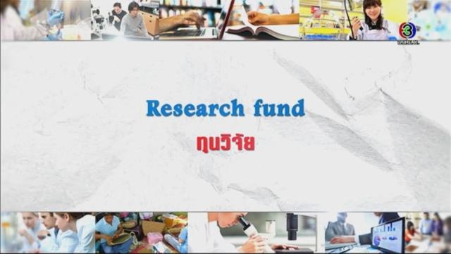 ดูรายการย้อนหลัง ศัพท์สอนรวย | Research fund = ทุนวิจัย