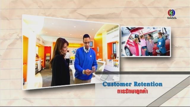 ดูละครย้อนหลัง ศัพท์สอนรวย | Customer Retention = การรักษาลูกค้า
