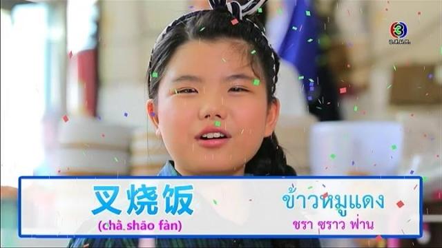 ดูรายการย้อนหลัง โต๊ะจีน   คำว่า (ชรา ซราว ฟ่าน) ข้าวหมูแดง