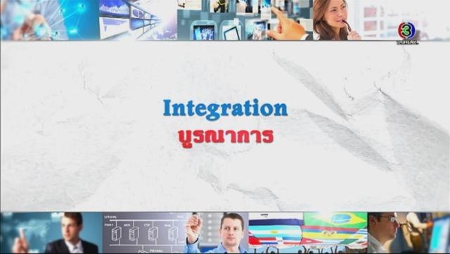 ดูรายการย้อนหลัง ศัพท์สอนรวย | Integration = บูรณาการ