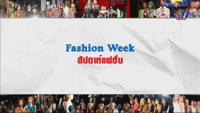 ดูละครย้อนหลัง ศัพท์สอนรวย | Fashion Week = สัปดาห์แฟชั่น