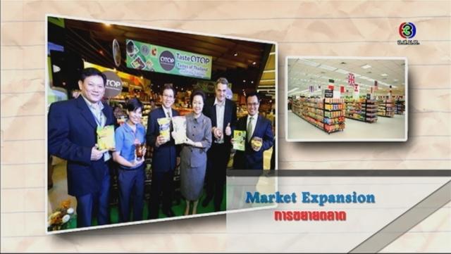 ดูรายการย้อนหลัง ศัพท์สอนรวย | Market Expansion = การขยายตลาด