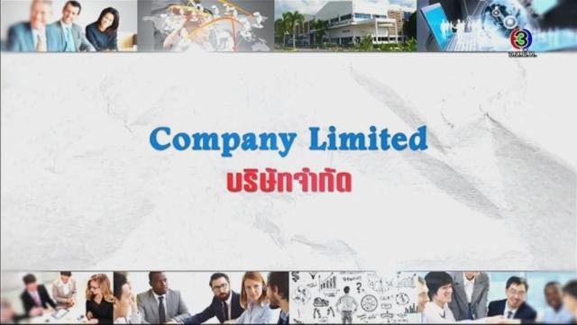 ดูละครย้อนหลัง ศัพท์สอนรวย | Company Limited = บริษัทจำกัด