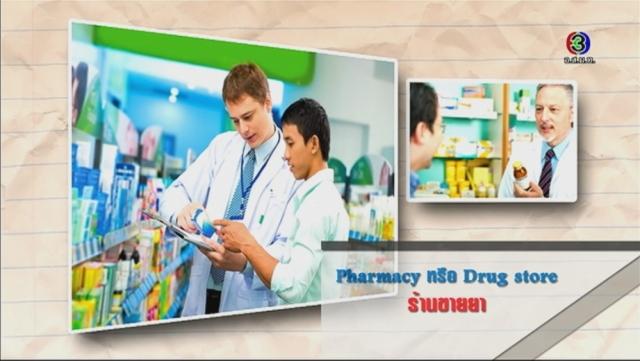 ดูละครย้อนหลัง ศัพท์สอนรวย | Pharmacy, Drug store = ร้านขายยา