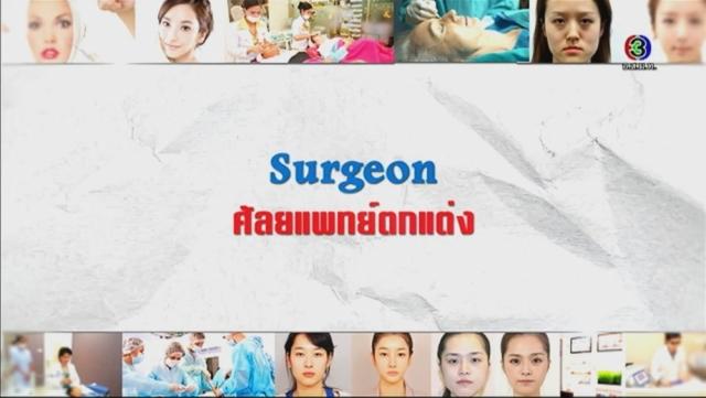 ดูรายการย้อนหลัง ศัพท์สอนรวย | Surgeon = ศัลยแพทย์ตกแต่ง
