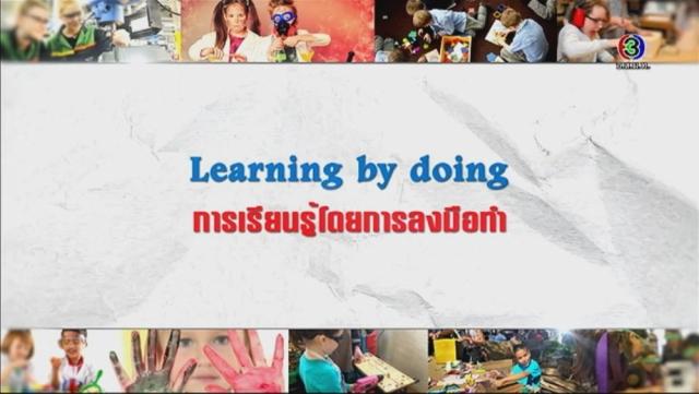 ดูละครย้อนหลัง ศัพท์สอนรวย | Learning by doing = การเรียนรู้โดยการลงมือทำ