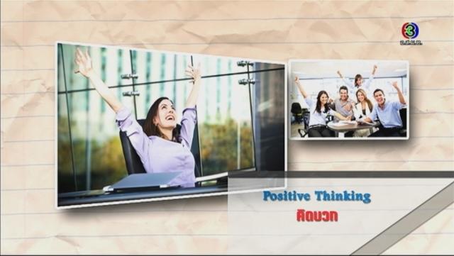 ดูรายการย้อนหลัง ศัพท์สอนรวย | Positive Thinking = คิดบวก