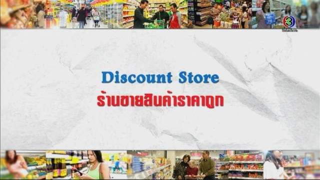 ดูรายการย้อนหลัง ศัพท์สอนรวย | Discount Store = ร้านขายสินค้าราคาถูก
