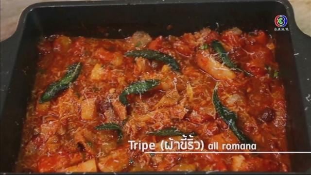 ดูละครย้อนหลัง ครัวคริตจานด่วน | Tripe (ผ้าขี้ริ้ว) all romana
