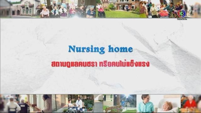 ดูละครย้อนหลัง ศัพท์สอนรวย | Nursing home = สถานดูแลคนชรา หรือคนไม่แข็งแรง