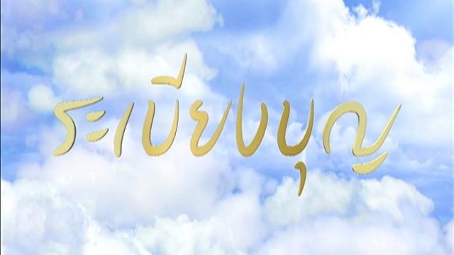 """ดูรายการย้อนหลัง """"พรดีปีใหม่ไทย"""" โดย พระไพศาล วิสาโล, ครูบาอริยชาติ, พระเมธีธรรมาจารย์, พระดุษฎี เมธังกุโร, สามเณรธงชัย"""