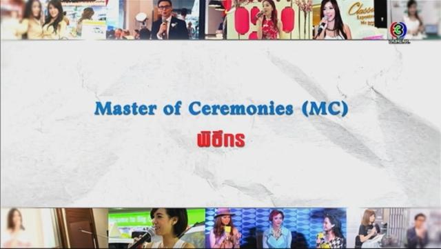 ดูรายการย้อนหลัง ศัพท์สอนรวย | Master of Ceremonies (MC) = พิธีกร