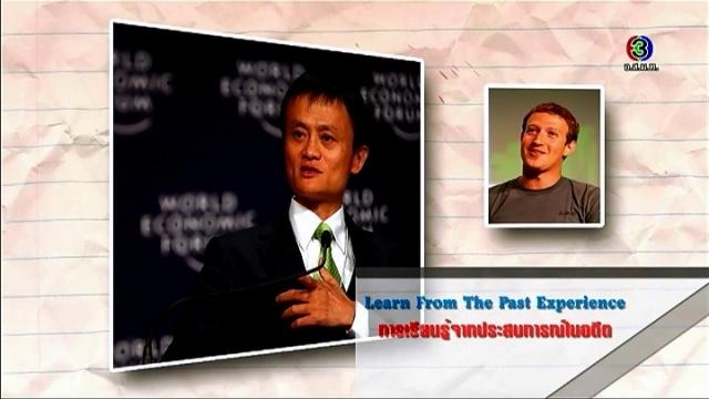 ดูละครย้อนหลัง ศัพท์สอนรวย | Learn From The Past Experience = การเรียนรู้จากประสบการณ์ในอดีต