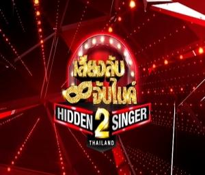 Hidden Singer เสียงลับจับไมค์ 2