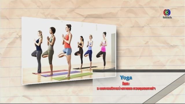 ดูละครย้อนหลัง ศัพท์สอนรวย | Yoga = โยคะ ระบบการบริหารร่างกาย และควบคุมลมหายใจ