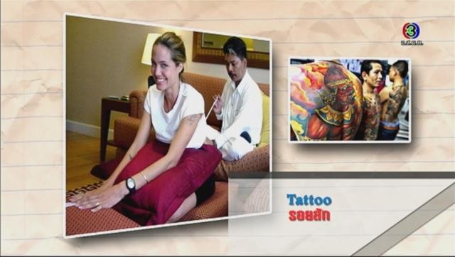 ดูรายการย้อนหลัง ศัพท์สอนรวย | Tattoo = รอยสัก