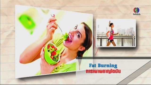 ดูรายการย้อนหลัง ศัพท์สอนรวย | Fat Burning = การเผาผลาญไขมัน