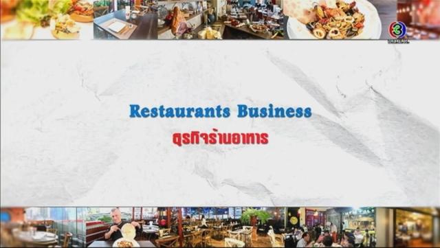 ดูรายการย้อนหลัง ศัพท์สอนรวย | Restaurants Business = ธุรกิจร้านอาหาร
