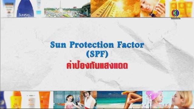 ดูรายการย้อนหลัง ศัพท์สอนรวย | Sun Protection Factor (SPF) = ค่าป้องกันแสงแดด