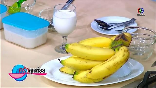 ดูละครย้อนหลัง ครัวคุณต๋อย | วิธีทำไอศครีมกล้วยหอม