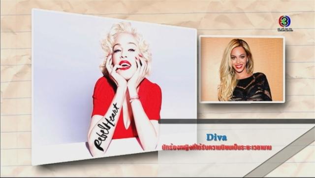 ดูละครย้อนหลัง ศัพท์สอนรวย | Diva = นักร้องหญิงที่ได้รับความนิยมเป็นระยะเวลานาน