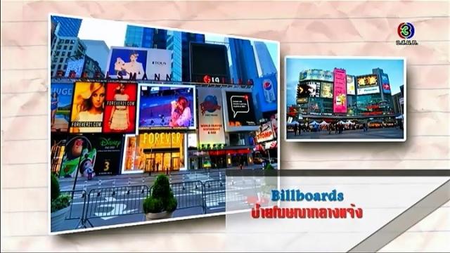 ดูละครย้อนหลัง ศัพท์สอนรวย | Billboards = ป้ายโฆษณากลางแจ้ง