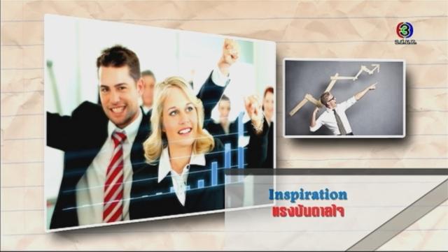 ดูรายการย้อนหลัง ศัพท์สอนรวย | Inspriration = แรงบันดาลใจ