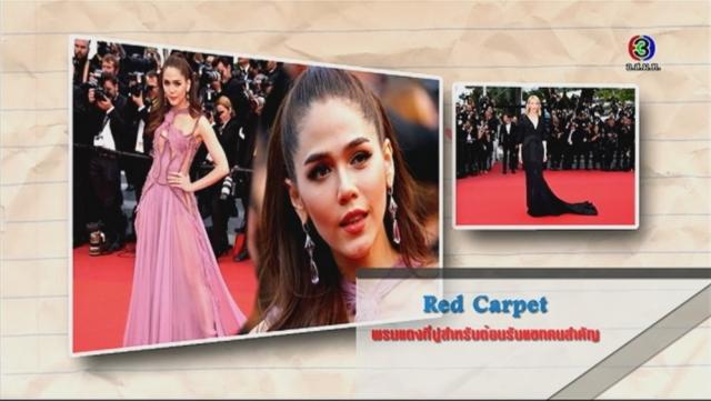 ดูละครย้อนหลัง ศัพท์สอนรวย | Red Carpet = พรมแดงที่ปูสำหรับต้อนรับแขกคนสำคัญ